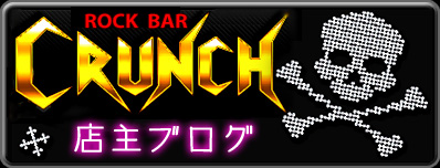 Rock Bar CRUNCHお店ブログ